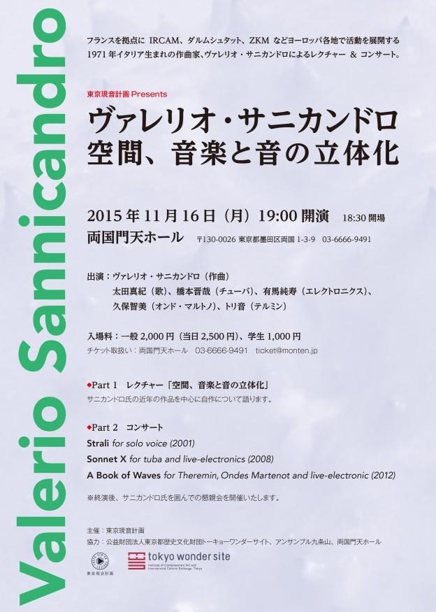 11/16 ヴァレリオ・サニカンドロ:空間、音楽と音の立体化