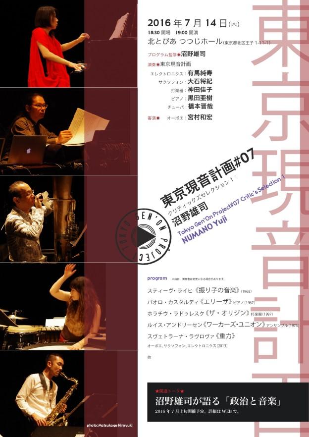 07/14 東京現音計画#07〜クリティックズセレクション1:沼野雄司