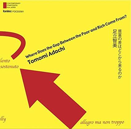 足立智美「貧富の差はどこから来るのか」CD発売開始