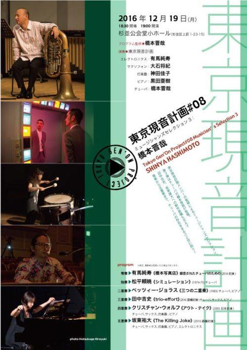 12/19 東京現音計画#08–ミュージシャンズセレクション3:橋本晋哉
