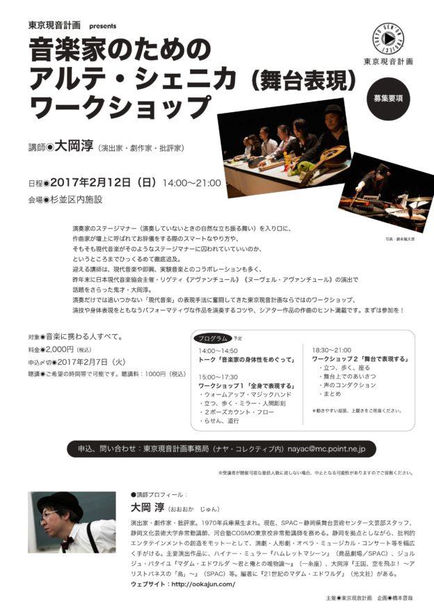 02/12 音楽家のためのアルテ・シェニカ(舞台表現)ワークショップ