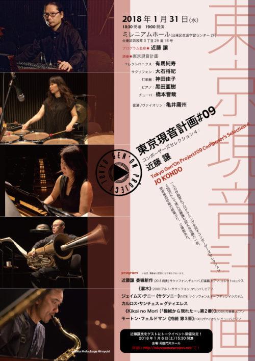 01/31 東京現音計画#09:コンポーザーズセレクション4:近藤譲