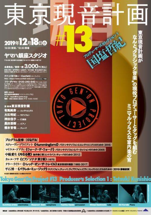 12/18 東京現音計画#13~プロデューサーズセレクション 1:国塩哲紀