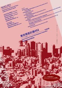 東京現音計画#02