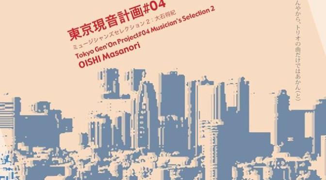 東京現音計画#04 ミュージシャンズセレクション2:大石将紀