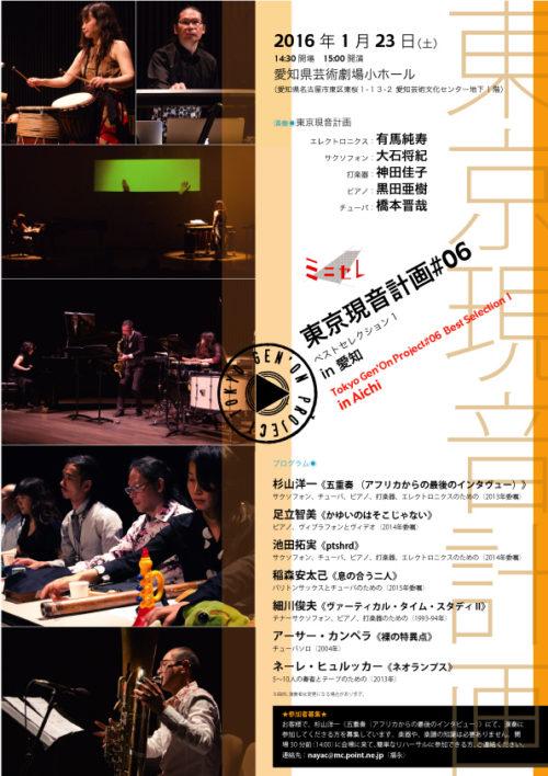 01/23 東京現音計画#06 ~ベストセレクション1 in 愛知