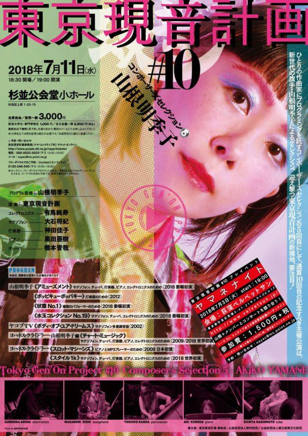 07/11 東京現音計画#10:コンポーザーズセレクション5:山根明季子