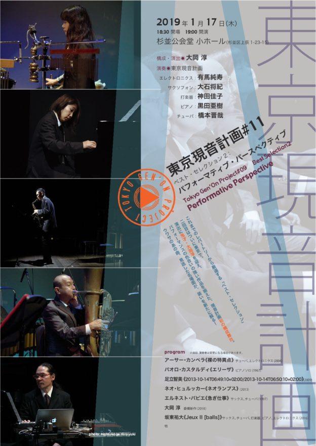 01/17 東京現音計画#11 パフォーマティブ・パースペクティブ