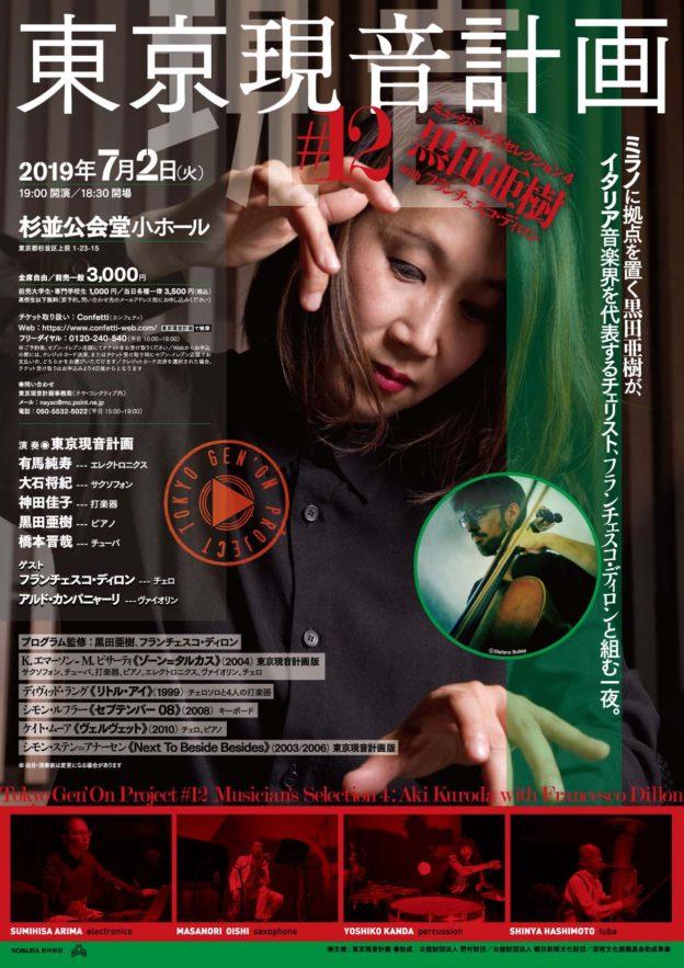 07/02 東京現音計画#12:黒田亜樹 with フランチェスコ・ディロン