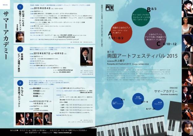 08/04 第5回 杉山洋一による指揮ワークショップ2015